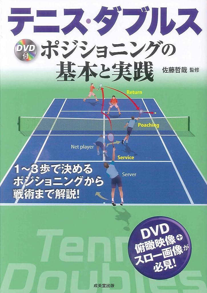 基本的なジム会話テニス?ダブルス―ポジショニングの基本と実践