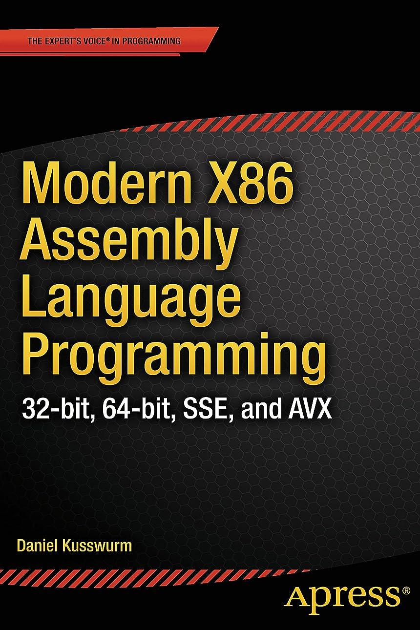 剥離感謝司教Modern X86 Assembly Language Programming: 32-bit, 64-bit, SSE, and AVX (English Edition)