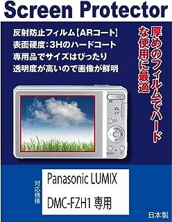 Panasonic LUMIX DMC-FZH1専用 AR液晶保護フィルム(反射防止フィルム・ARコート)