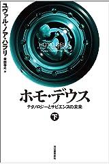 ホモ・デウス 下 テクノロジーとサピエンスの未来 ホモ・デウス テクノロジーとサピエンスの未来 Kindle版