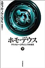 表紙: ホモ・デウス 下 テクノロジーとサピエンスの未来 ホモ・デウス テクノロジーとサピエンスの未来 | 柴田裕之