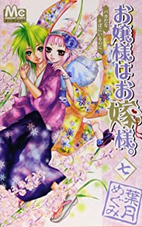 Ojousama Wa Oyomesama Vol.7 [In Japanese]