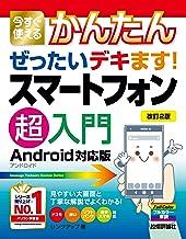 表紙: 今すぐ使えるかんたん ぜったいデキます! スマートフォン超入門 Android対応版[改訂2版] | リンクアップ