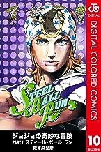 表紙: ジョジョの奇妙な冒険 第7部 カラー版 10 (ジャンプコミックスDIGITAL) | 荒木飛呂彦