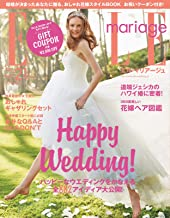 ELLE mariage(エル・マリアージュ) 21号 (2015-03-20) [雑誌]