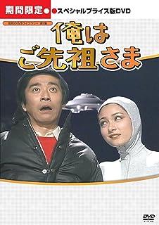 俺はご先祖さま デジタルリマスター版 スペシャルプライス版DVD <期間限定>【昭和の名作ライブラリー 第9集】
