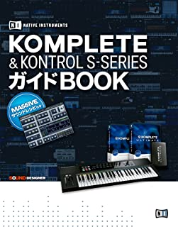 KOMPLETE & KONTROL S-SERIESガイドBOOK (NATIVE INSTRUMENTS)