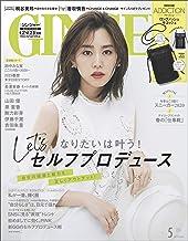 表紙: GINGER[ジンジャー] 2020年5月号[雑誌] | 幻冬舎