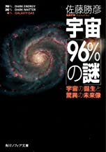 表紙: 宇宙「96%の謎」 宇宙の誕生と驚異の未来像 (角川ソフィア文庫) | 佐藤 勝彦