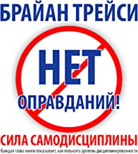 No Excuses!: The Power of Self-Discipline [Russian Edition]