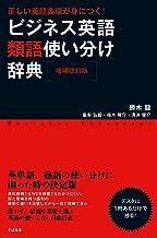 表紙: ビジネス英語類語使い分け辞典【増補改訂版】   勝木 龍