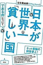 表紙: 日本が世界一「貧しい」国である件について | 谷本真由美(@May_Roma)