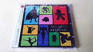 大乱闘スマッシュブラザーズ for 3DS/Wii U 特選サウンドテスト CD