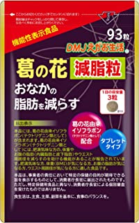 葛の花減脂粒 [おなかの脂肪が気になる方へ/DMJえがお生活] 葛の花イソフラボン含有 内臓脂肪を減らすサプリメント (機能性表示食品) 日本製 31日分