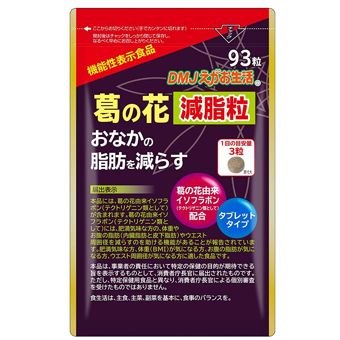 意見敵意ペルー葛の花減脂粒 [体重ケア サプリメント/DMJえがお生活] 葛の花イソフラボン含有 内臓脂肪 (機能性表示食品) 肥満 日本製 31日分