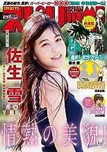週刊ビッグコミックスピリッツ 2018年34号(2018年7月23日発売) [雑誌]