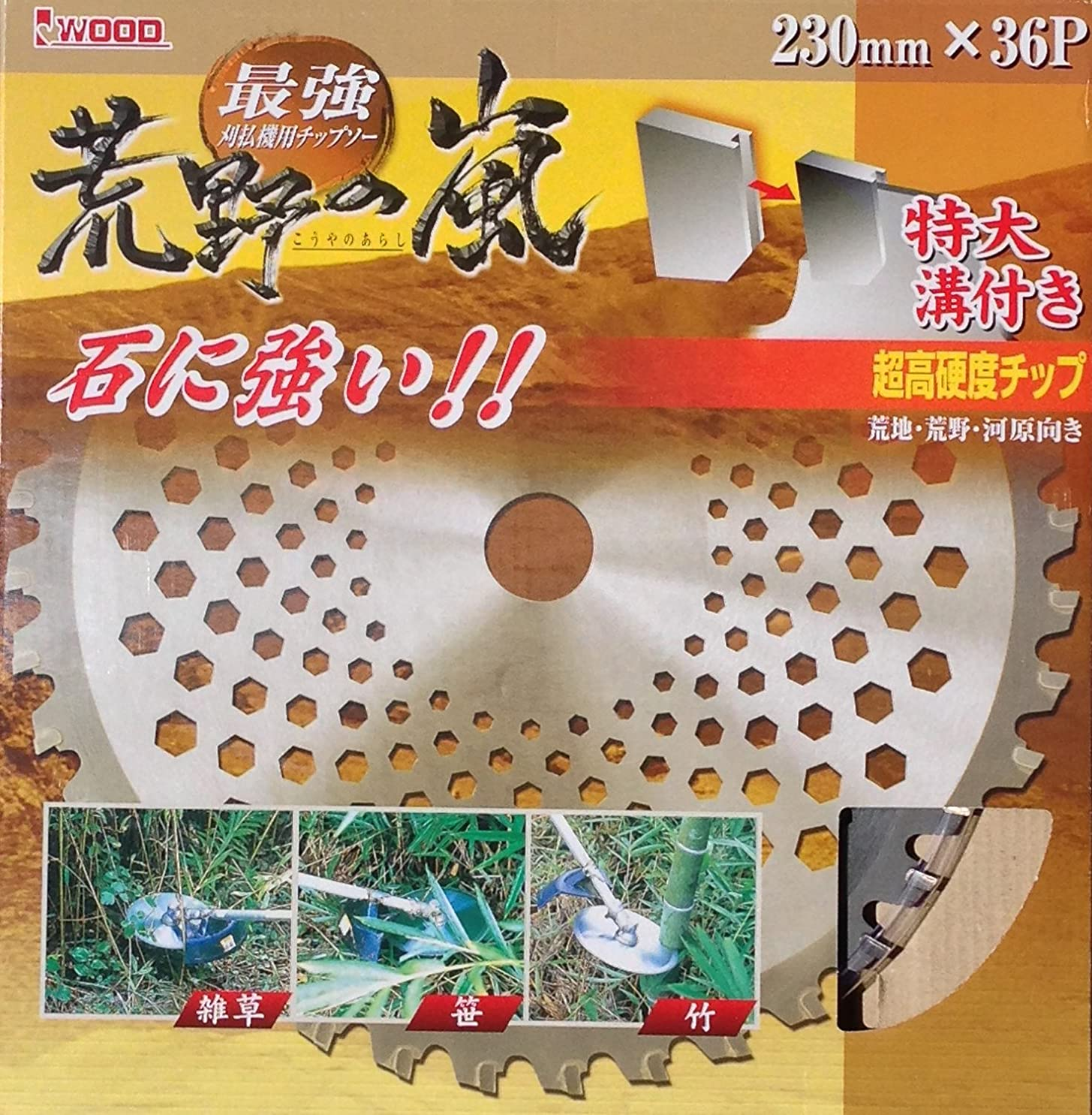 アイウッド 特殊型仕様チップソー 荒野の嵐 230mm 36P 99067