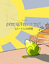 Fifteen Feet of Time/5メートルの時間: Bilingual English-Japanese Picture Book (Dual Language/Parallel Text) (Bilingual Picture Bo...