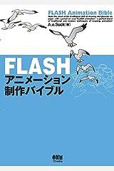 FLASHアニメーション制作バイブル Kindle版