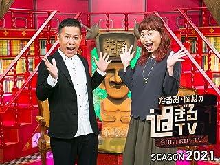 なるみ・岡村の過ぎるTV SEASON2021