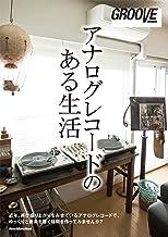 表紙: GROOVE presents アナログレコードのある生活 | GROOVE編集部