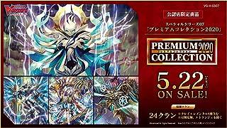 スペシャルシリーズ第7弾 「プレミアムコレクション2020」