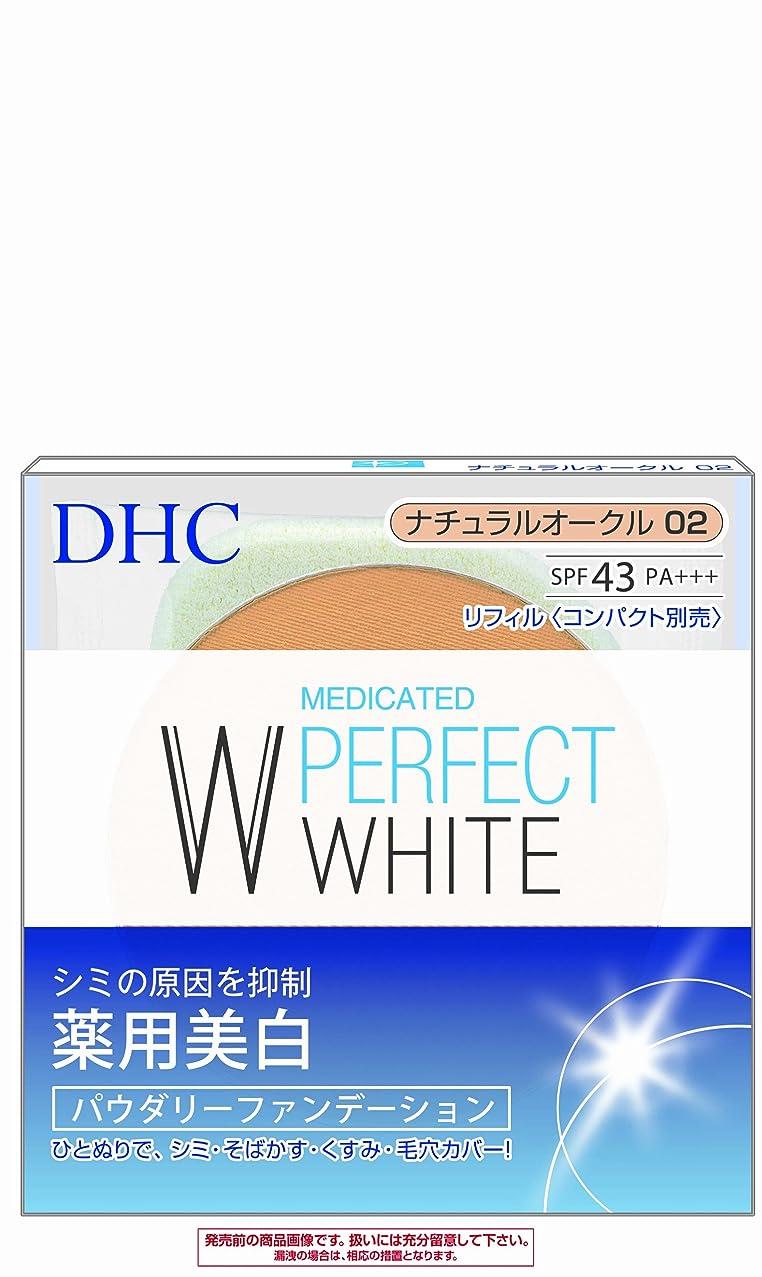 負落ち着いた原稿DHC薬用PWパウダリーファンデNO02 10g