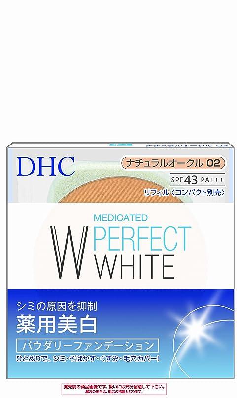 漏れパンフレットかすれたDHC薬用PWパウダリーファンデNO02 10g