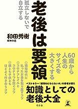 表紙: 老後は要領 孤立しないで自立する (幻冬舎単行本) | 和田秀樹