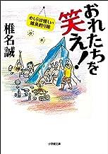 表紙: おれたちを笑え! わしらは怪しい雑魚釣り隊 | 椎名誠