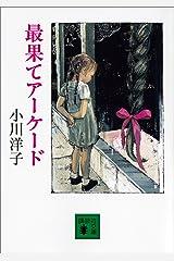 最果てアーケード (講談社文庫) Kindle版