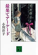 表紙: 最果てアーケード (講談社文庫) | 小川洋子