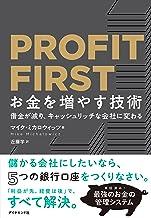 表紙: PROFIT FIRST お金を増やす技術――借金が減り、キャッシュリッチな会社に変わる | 近藤学
