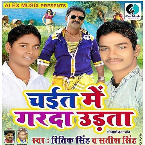 Chait Me Garda Udata de Ritik Singh en Amazon Music - Amazon.es