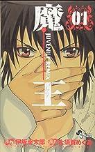 魔王 JUVENILE REMIX (1) (少年サンデーコミックス)
