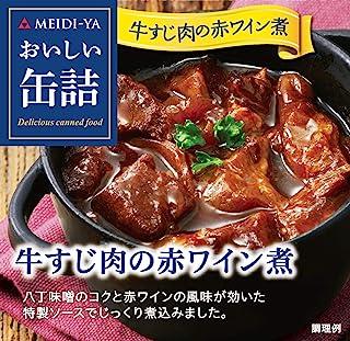 明治屋 おいしい缶詰 牛すじ肉の赤ワイン煮 80g ×3個