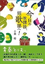 表紙: 今日の放課後、短歌部へ! (角川学芸出版単行本) | 千葉 聡
