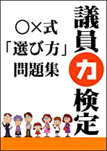 議員力検定 ○×式「選び方」問題集(Kindle版)