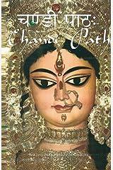 Chandi Path Paperback