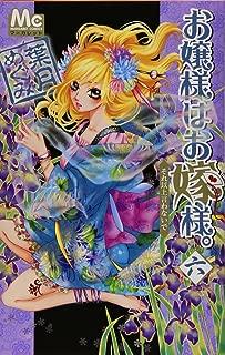 Ojousama Wa Oyomesama Vol.6 [In Japanese]