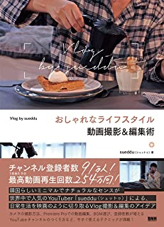 おしゃれなライフスタイル動画撮影&編集術 Vlog by sueddu