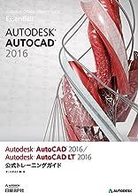 表紙: Autodesk AutoCAD 2016 / Autodesk AutoCAD LT 2016 公式トレーニングガイド | オートデスク