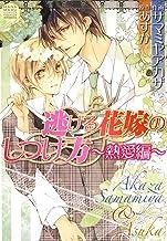 表紙: 逃げる花嫁のしつけ方~熱愛編~ (花丸コミックス) | サマミヤアカザ