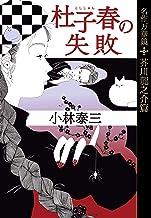表紙: 杜子春の失敗~名作万華鏡 芥川龍之介篇~ (光文社文庫) | 小林 泰三