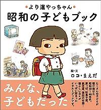 表紙: より道やっちゃん 昭和の子どもブック | ロコ・まえだ