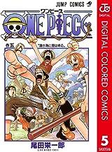 表紙: ONE PIECE カラー版 5 (ジャンプコミックスDIGITAL)   尾田栄一郎