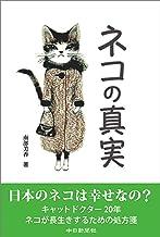 表紙: ネコの真実   南部 美香