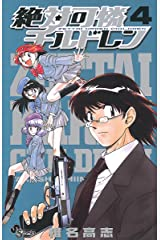 絶対可憐チルドレン(4) (少年サンデーコミックス) Kindle版