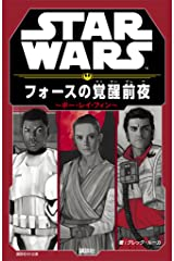 STAR WARS フォースの覚醒前夜 ~ポー・レイ・フィン~ (講談社KK文庫) Kindle版