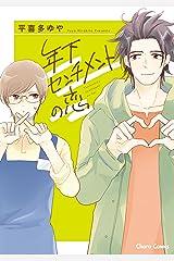 年下センチメントの恋【SS付き電子限定版】 (Charaコミックス) Kindle版